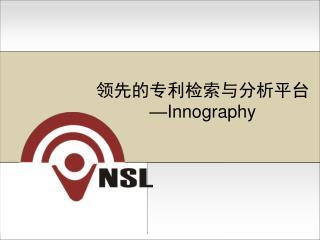 领先的专利检索与分析平台 —Innography