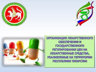 Основные показатели деятельности учреждений здравоохранения  Республики Татарстан