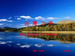 台  灣  之  美 The beauty of Taiwan