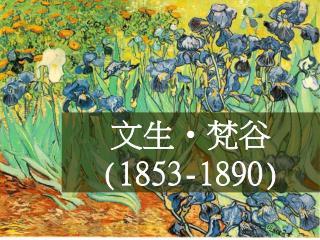 文生 • 梵谷 (1853-1890)
