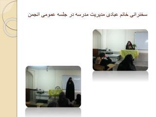 در جلسه عمومی انجمن  سخنرانی خانم عبادی مدیریت مدرسه