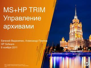 MS+HP TRIM  Управление архивами