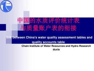 Chain Institute of Water Resources and Hydro Research duxia