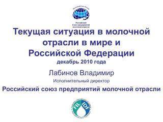 Текущая ситуация в молочной отрасли в мире и  Российской Федерации декабрь 2010 года
