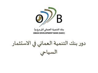 دور بنك التنمية العماني في الاستثمار السياحي