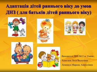 Адаптація дітей раннього віку до умов ДНЗ ( для батьків дітей раннього віку)