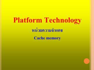 Platform Technology หน่วยความจำแคช Cache memory