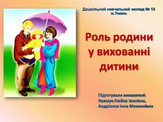 Роль родини у вихованні дитини