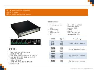 품   목 : Multi Channel Amplifiers 모델명 :  SI  Series 제조사 : Media Technology System