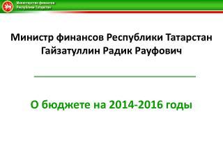 О бюджете на 2014-2016 годы