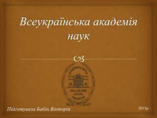 Всеукраїнська академія наук
