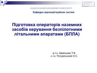 Підготовка операторів наземних засобів керування безпілотними літальними апаратами  ( БПЛА )