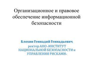 Организационное и правовое обеспечение информационной безопасности