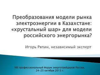 Игорь  Ряпин , независимый эксперт