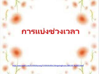 tom61/FLASHzhiyuang/FLASHzhishilei/shengmingkexue/2005-05-16/3023.html
