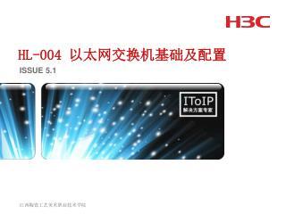 HL-004  以太网交换机基础及配置