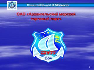 ОАО «Архангельский морской  торговый порт»