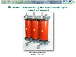 Силовые трехфазные сухие трансформаторы с литой изоляцией