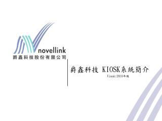 爵鑫科技  KIOSK 系統簡介