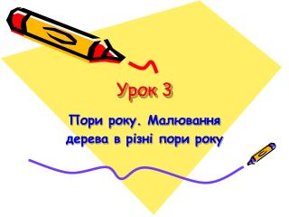 Урок 3