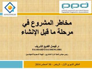 الملتقى الشهري الأول – الرياض – 30 أغسطس 2014