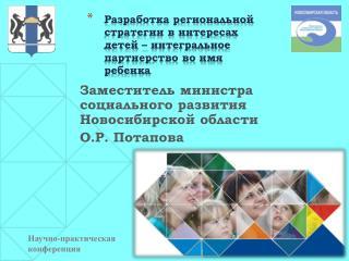 Разработка региональной стратегии в интересах детей – интегральное партнерство во имя ребенка