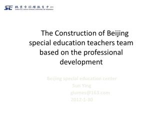 Beijing special education center Sun Ying glumes@163 2012-1-30