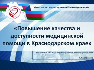 «Повышение качества и доступности медицинской помощи в Краснодарском крае»