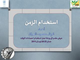 استخدام الزمن أعداد  فريال محمود  - العراق عرض مقدم الى ورشة  عمل استخدام احصاءات الوقت