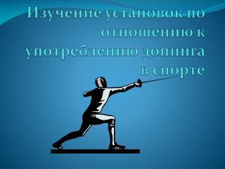 Изучение установок по отношению к употреблению допинга в спорте