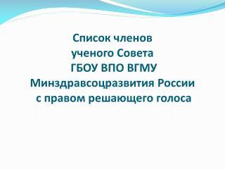 Шуматов В.Б.., д.м.н., профессор, ректор ВГМУ Крукович Е.В., д.м.н., профессор