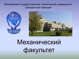Механический факультет