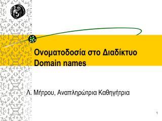 Ονοματοδοσία στο Διαδίκτυο Domain names