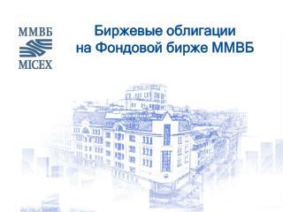 Биржевые облигации  на Фондовой бирже ММВБ