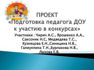 ПРОЕКТ  «Подготовка педагога ДОУ к участию в конкурсах»