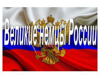 Великие немцы России