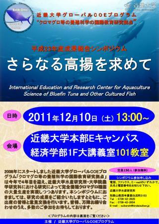 主催   /   近畿大学グローバルCOEプログラム