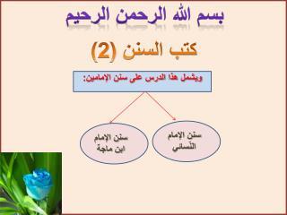 ويشمل هذا الدرس على سنن الإمامين: