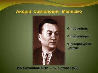 Андрій  Самійлович  Малишко