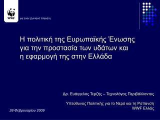 Η πολιτική της Ευρωπαϊκής Ένωσης για την προστασία των υδάτων και η εφαρμογή της στην Ελλάδα