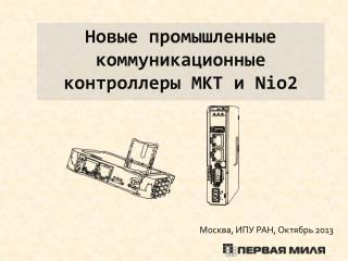 Новые промышленные коммуникационные контроллеры МКТ и  Nio2