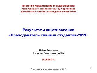Результаты анкетирования  «Преподаватель глазами студентов-2013» Найля Дузкенева