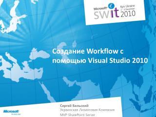 Создание  Workflow  с помощью  Visual Studio 2010
