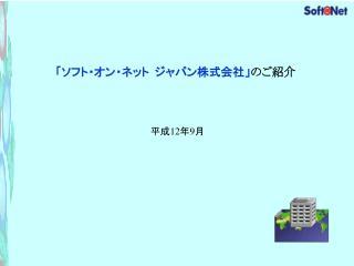「ソフト・オン・ネット  ジャパン株式会社」 のご紹介