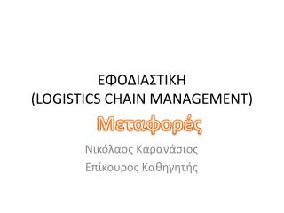 ΕΦΟΔΙΑΣΤΙΚΗ ( LOGISTICS CHAIN MANAGEMENT )