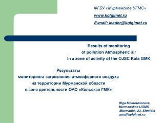 Результаты  мониторинга загрязнения атмосферного воздуха  на территории Мурманской области