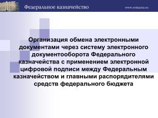 Заместитель руководителя Федерального казначейства Станислав Евгеньевич Прокофьев
