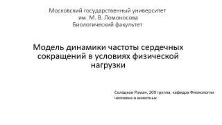 Московский государственный университет  им .  М .  В .  Ломоносова Биологический факультет