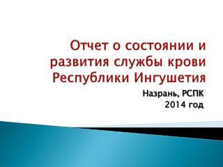 Отчет о состоянии и развития службы крови Республики Ингушетия