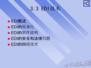3.3 EDI 技术